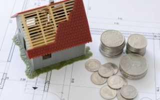 Где взять денег на жилье