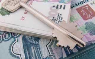 Какие налоги платят при продаже квартиры