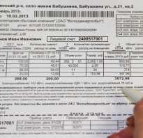 Выписка с финансово лицевого счета квартиры