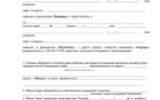 Договор об авансе при покупке квартиры образец