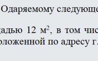 Договор дарения комнаты в коммунальной квартире
