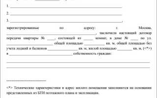 Договор на передачу квартиры в собственность