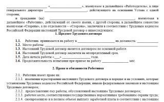 Трудовой договор с работником бланк образец 2019 — 2020
