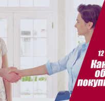 Как не быть обманутым при продаже квартиры