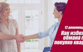 Как могут обмануть при продаже квартиры