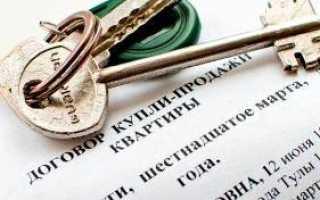 Договор купли продажи при ипотеке