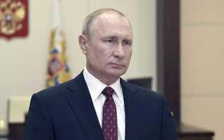 Выступление Путина сегодня 2020