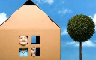 Выписка ребенка из квартиры в другую