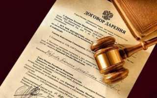 Документы для договора дарения квартиры