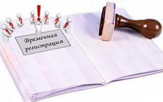 Временная регистрация в собственном жилье