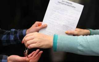 Акт приема передачи квартиры от застройщика