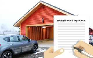 Как оформить договор купли продажи гаража