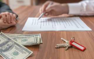 Внесение залога при покупке квартиры