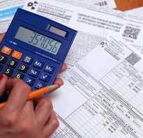 Бухгалтер по начислению коммунальных платежей