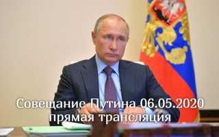 Выступление Путина прямой эфир