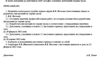 Инструкция по охране труда для офисных работников