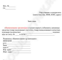 Как писать письмо на возврат денежных средств от поставщика