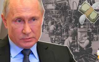 Путин о выплатах гражданам