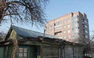 Ветхое жилье процедура переселения