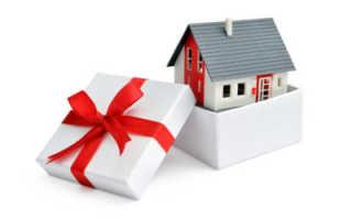 Виды дарения квартиры