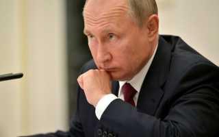 Онлайн трансляция обращение Путина 2020