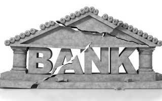Достоверные причины почему ЦБ отзывает лицензии у банков