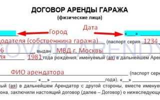 Договор аренды гаража машиноместа