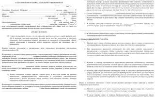 Брачный договор на ипотечную квартиру образец