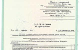 Документы для разрешения на строительство нежилого здания