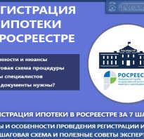 Государственная регистрация залога недвижимости