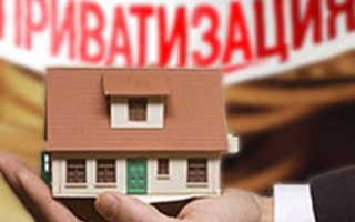 Бесплатная приватизация квартиры сроки окончания