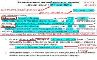Договор аренды квартиры акт приема передачи