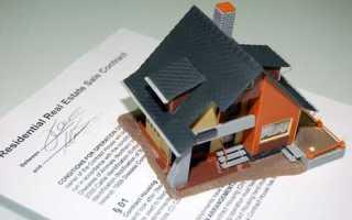 Договор купли продажи жилого дома