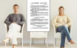 Брачный контракт на квартиру
