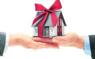 Договор дарения квартиры между близкими родственниками налог