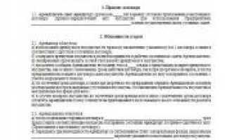 Договор аренды имущества с физическим лицом образец