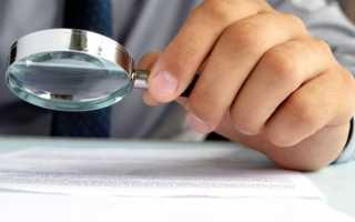 Документы необходимые при покупке квартиры на вторичке