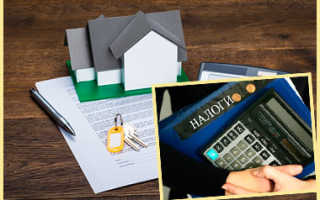Какие налоги платит покупатель при покупке квартиры
