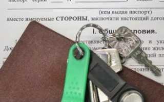 Договор аренды жилья посуточно образец