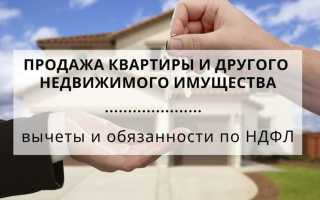 Декларация 3 ндфл продажа квартиры