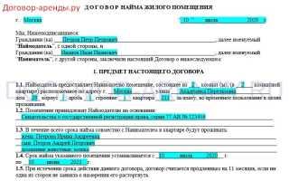 Договор аренды квартиры между физ лицами
