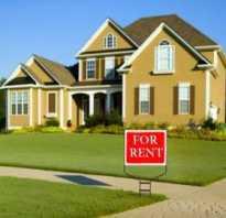 Договор аренды жилого дома между физическими лицами