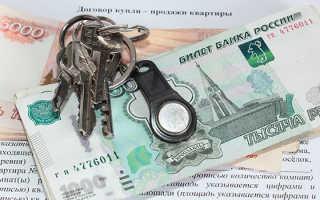 Договор купли продажи квартиры с ипотекой образец