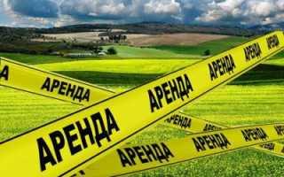 Аренда земельных участков у администрации