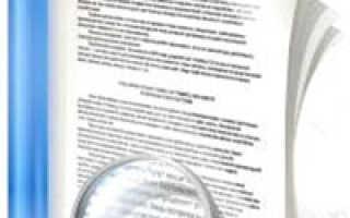 Бланк предварительного договора купли продажи квартиры