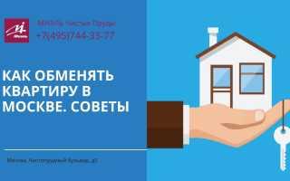 Варианты обмена квартир