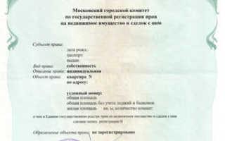 Документы на собственность квартиры образец