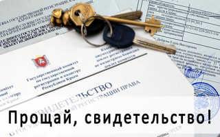 Виды правоустанавливающих документов на квартиру