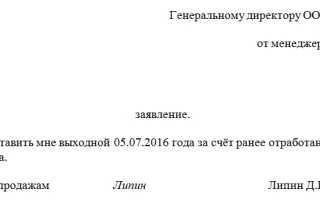 Заявление на отгул за свой счет образец 2019 — 2020