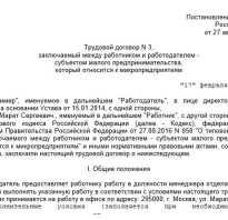 Типовой трудовой договор форма готова